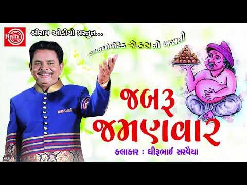 Jabru Jamanvar ||Dhirubhai Sarvaiya ||New Gujarati Jokes 2017
