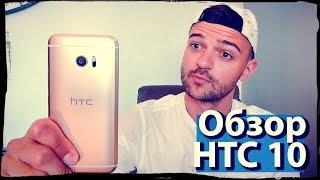 HTC взрывает тусовку? - Обзор HTC 10
