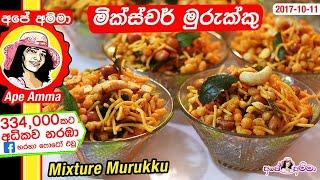 ★ මික්ස්චර් මුරුක්කු ටේස්ට් එක Spicy mixture murukku recipe by Apé Amma