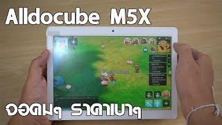 Review:รีวิว Alldocube M5X แท็บเล็ต 4G จอคมๆ 2K !!! ราคาเพียง 6,790.-