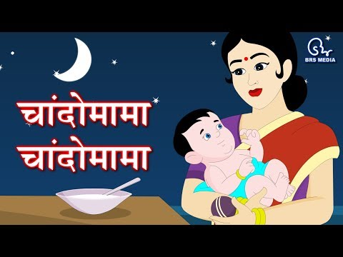 Chando Mama Marathi Rhyme video