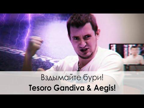 Обзор игровой мыши ✔ Tesoro Gandiva и ковриков Tesoro Aegis!