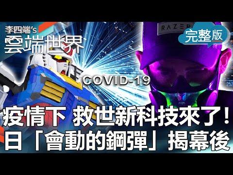 台灣-李四端的雲端世界-20210213 疫情下 救世新科技來了!日本「會動的鋼彈」揭幕後
