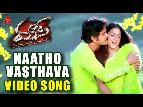 Naatho Vasthava Video Song || Mass Movie || Nagarjuna, Jyothika video