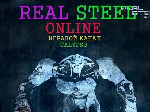 живая сталь Онлайн