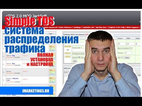 ТДС || Simple TDS  - система распределения трафика (Полная установка и настройка)