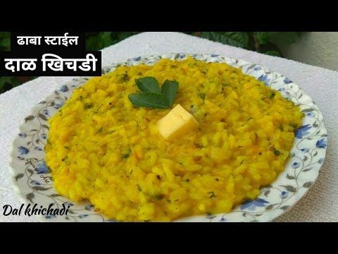 ढाबा स्टाईल चविष्ट डाळ खिचडी घरच्या घरीच ।restaurant style dal Khichadi recipe|dal khichadi recipe