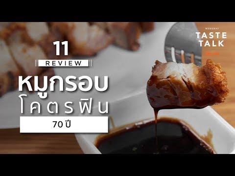 รีวิวหมูกรอบโคตรฟิน 70 ปี | Taste Talk EP.11