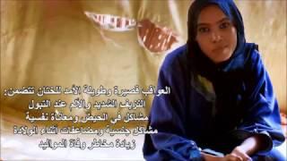 الأمم المتحدة : الختان يهدد 68 مليون فتاة