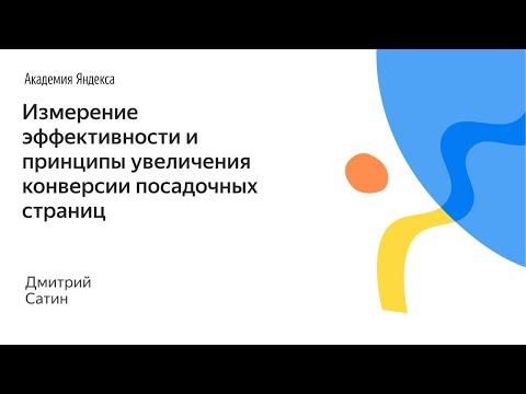 037. Измерение эффективности и принципы увеличения конверсии посадочных страниц – Дмитрий Сатин