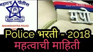 Police bharti 2018 Que and Ans//Talathi Exam 2018//Mpsc Exam//GK