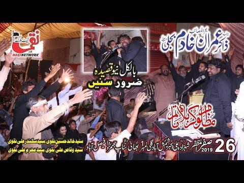 Zakir Imran Khadim Bijli 26 Safar 2019 Majlis  Aza shamsabad Faisalabad