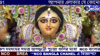 3rd PLACE IN SOUTH DUMDUM MUNICIPALITY FROM NCO BANGLA JAGADHATRI PUJA PORIKROMA
