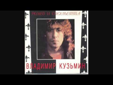 Владимир Кузьмин - Блеск в её глазах