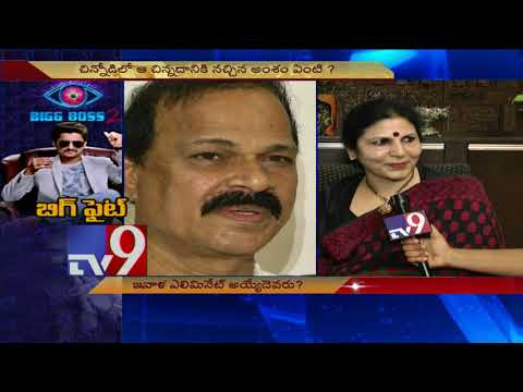 Bigg Boss 2 : Actor Samrat's parents special interview - TV9 Exclusive