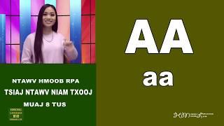 LEARN HMONG 14 VOWELS: Kawm Ntawv Hmoob: TSIAJ NTAWV NIAM 14 TUG