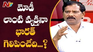మోడీలాంటి వ్యక్తినా గెలిపించేది అనే సీన్ భారతదేశంలో కనిపించింది: Jupudi | Debate On Exit Polls | NTV