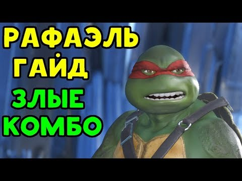 ГАЙД ПО РАФАЭЛЮ - Injustice 2 | ЗЛЫЕ КОМБО