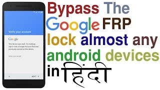 A New Way To Bypass Google Account Verification Android in hindi| google device protection bypass