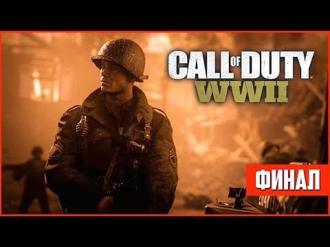 Call of Duty: WW2 ФИНАЛ Прохождения #4 - КОНЕЦ ВОЙНЫ!! (На ПК в 60fps)