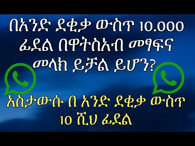 [Amharic]  Amazing App Which Enable Us To Write 10,000 Words In A Minute On Whatsapp