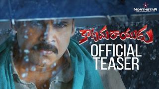 Katamarayudu Teaser HD | Pawan Kalyan, Shruthi Haasan | Veeram Telugu