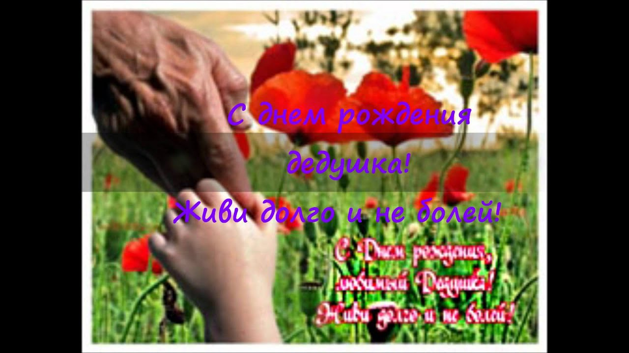 Поздравительные открытки с днём рождения для дедушки от