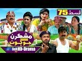 Mashkiran Jo Goth EP 75 | Sindh TV Soap Serial | HD 1080p |  SindhTVHD Drama