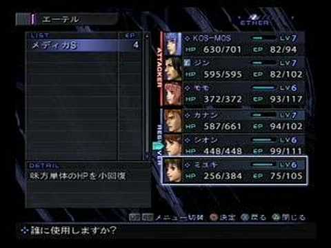Xenosaga III Gameplay Video #4