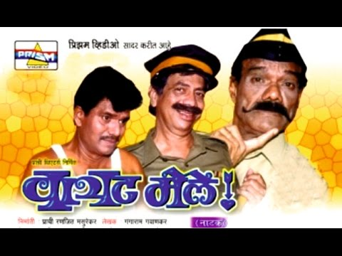 Vatrat Mele - Marathi Comedy Natak video