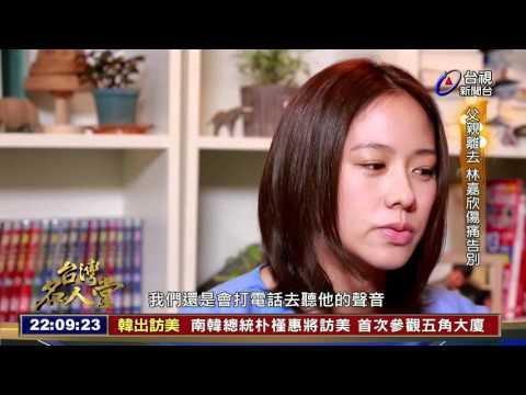 台灣-台灣名人堂-20151011 石頭、林書宇導演