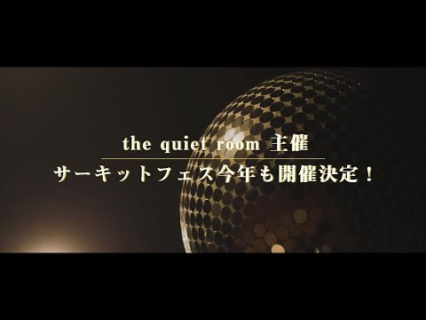 Watching video the quiet room pre《 New Flag Fes'18 》トレーラー [ music:夢で会えたら]