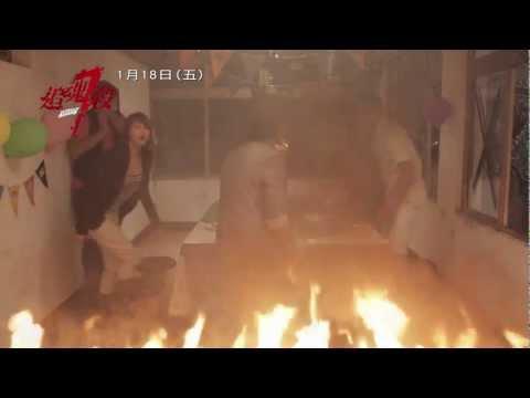 《追魂7殺》火燒濃煙篇