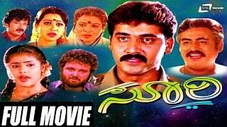 Soori   Kannada Full HD Movie   FEAT.  Shashi Kumar,Padmini,Vajramuni,Umashree
