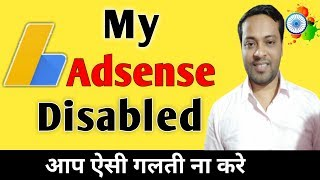 Mera Google AdSense Account Disabled Kyo Hua || Aap ye galti mat karna