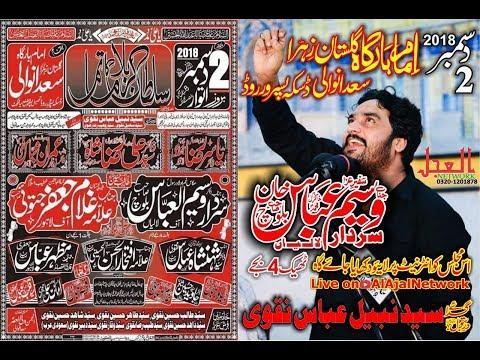 Live Majlis e aza 2 December Pasrur Road SadanWali