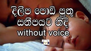 Dileepa Podi Puthu Karaoke (without voice) දිලීප පොඩි පුතු