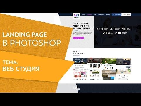 Как сделать Landing page, для веб студии за 1 час Урок от профи