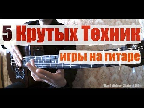 5 КРУТЫХ ТЕХНИК ИГРЫ НА ГИТАРЕ | фингерстайл гитара