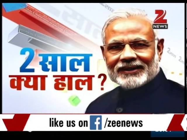 Reality check on performance of Modi Govt in two years?   Part II