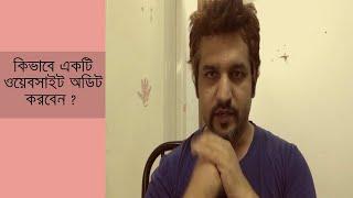 How to Audit a Website - Bangla Tutorial