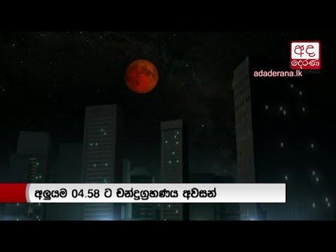 longest total lunar |eng