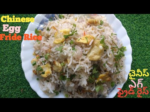 Chinese Egg Fried Rice/Restaurant Style Egg Fried Rice
