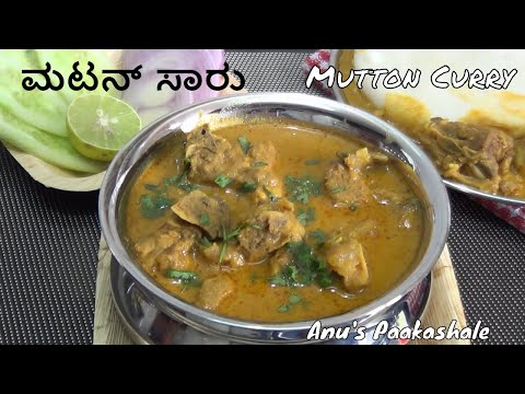 ಮಟನ್ ಸಾರು ಮಾಡುವ ವಿಧಾನ -  Mutton Saaru| Simple Mutton Saaru recipe in Kannada |Karnataka Style Recipe