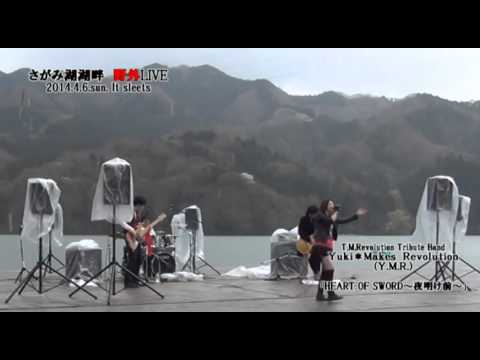 T.M.Revolution 「HEART OF SWORD~夜明け前~」 (Band Cover By Y.M.R.) -2014.4.6 野外LIVE