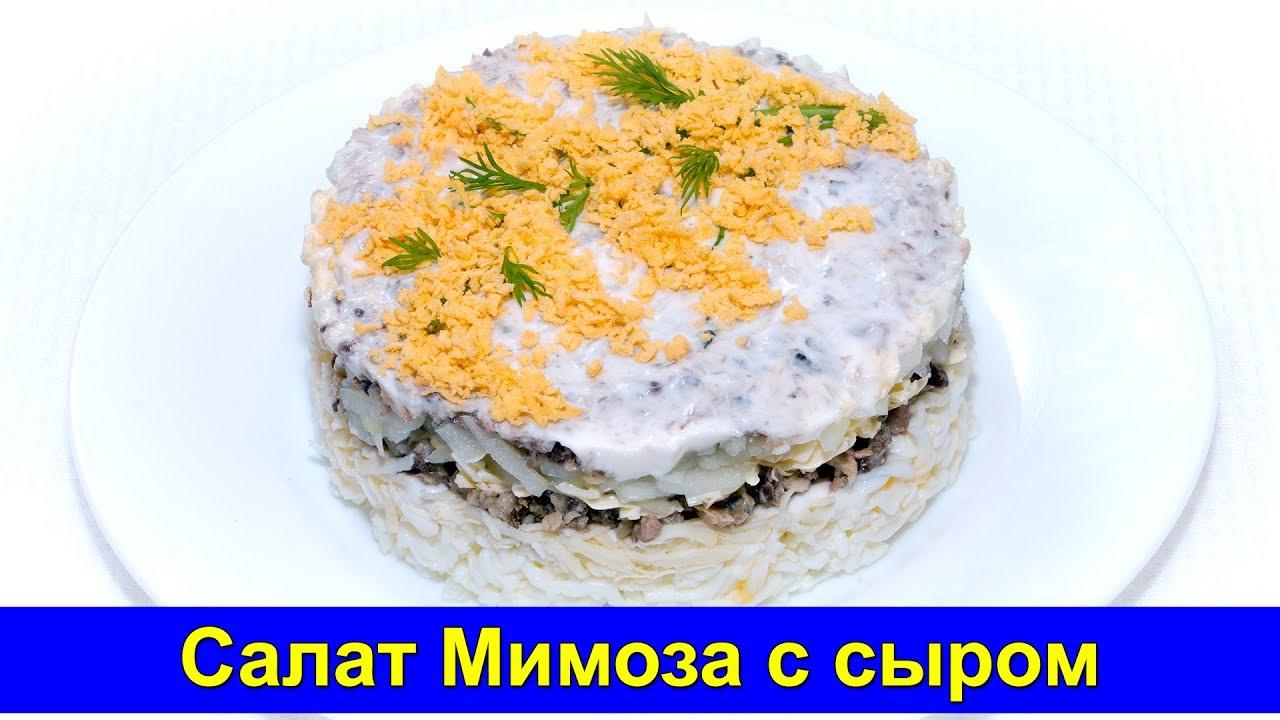 Салат мимоза с сыром и маслом морковью рецепты с