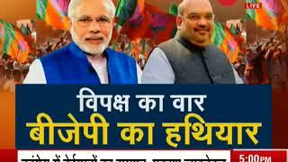 Today, every Indian is saying-#MainBhiChowkidar : BJP