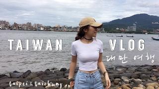 Taiwan 台湾 Vlog 2016: A week in Taipei & Taichung