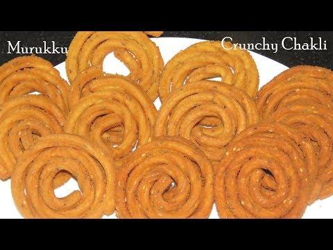 చకలీలు కరకరలాడాలంటే పిండిని ఇలా కలిపిచూడండి-Crispy Chakli Recipe in Telugu-Murukku-Rice Chakli