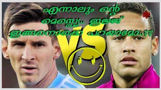 Neymar Takes Advice from Messi- New Video Version-Malayalam